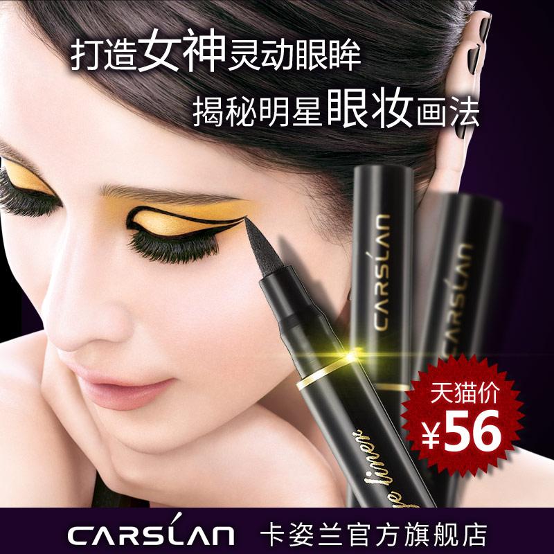 卡姿兰大眼睛持久液体眼线笔防水不晕染 眼线液笔包邮正品彩妆笔